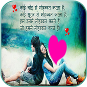 Hindi Love Shayari ImageslovedreamappsPersonalization