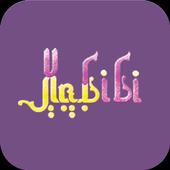 Habibi 12.97
