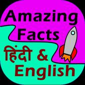 1001 Amazing Facts 0.0.3