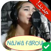 آخر أغاني نجوى فاروق بدون انترنت 2018 Najwa Farouk 2.0