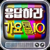 응답하라 가요톱10 1.0