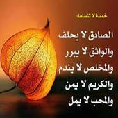 com.m.attia.islamicadvices 1.0