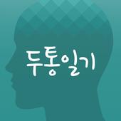 대한두통학회 두통일기-Headache Diary-연구용