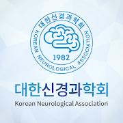 대한신경과학회 모바일 앱 31.1