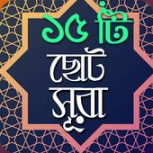 ১৫  টি ছোট সূরা  - 15 Small Surah 1.0