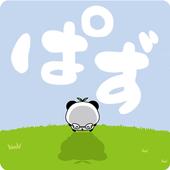 タッチで消えるぱずるandパンダのたぷたぷ 1.02