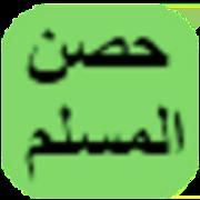 com.madanyonline.hisn_almuslim icon