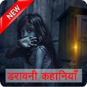 Horror Stories in Hindi डरावनी कहानियाँ 1.0