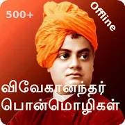 Swami Vivekananda Quotes Tamil (Offline) 1.2