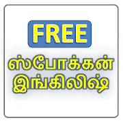 Spoken English in Tamil (Free Version) 1.4