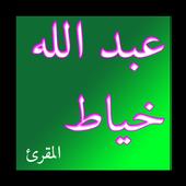 عبد الله خياط المقرئ 1