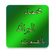 محمد البراك بالصوت 1