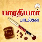 Bharathiyar Tamil Padalgal -3 2.0