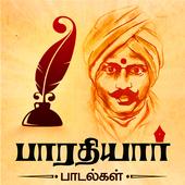 Bharathiyar Tamil Padalgal -4 2.0