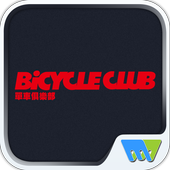 BiCYCLE CLUB 單車俱樂部 5.2