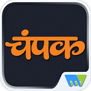 Champak - Hindi 7.4.1