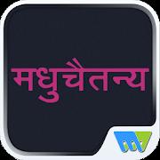 Madhuchaitanya Hindi 7.4.2