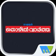 Mathrubhumi Thozhil Vartha 7.5.1