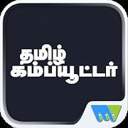 Tamil Computer 6.1