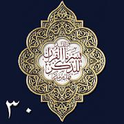 Quran Juz 1-5 1 10 0 APK Download - Android Education Apps