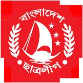 বাংলাদেশ ছাত্রলীগ - BSL 1.0.5