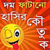Bangla Funny Jokes 1.0