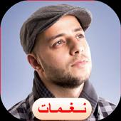 Ringtones of Maher Zain for phone نغمات ماهر الزينwww.turkishandroid.com 15