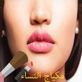 com.make.up.girl 2.2