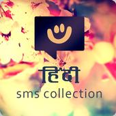 Hindi Picture SMS - दिल छू लेने वाली SMS हिंदी में 1.1