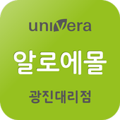 유니베라 광진대리점 알로에몰 1.0.8