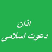 AZZAN Dawateislami by Qari Asad 1.1
