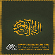 Surah Mulk Dawateislami Qari Asad Attari 1.1