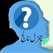 General Knowledge in Urdu 2.2