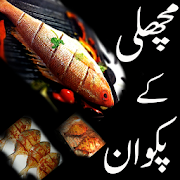 Fish Urdu Recipes 1.1