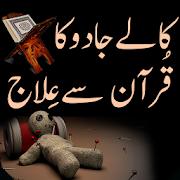 Quran Se Jadu Ka Ilaj 1.2