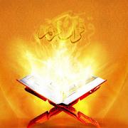 Holy Quran 1.5