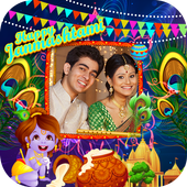 Janmastami Photo Frames 1.0