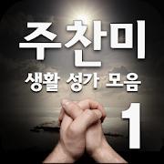 생활성가 콘서트 주찬미 1집 1.4