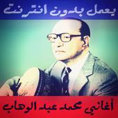 أغاني محمد عبد الوهاب بدون نت 4.3