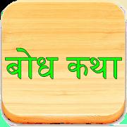 Marathi Bodh Katha बोध कथा 59.0