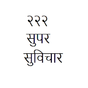 Marathi Super Suvichar 65.0