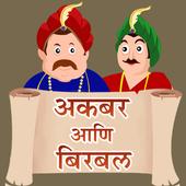 Akbar Birbal Stories Marathi 1.5