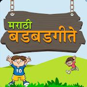 Badbad Geete in Marathi | बडबड गीते 2.6