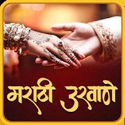 Marathi Ukhane   मराठी उखाणे 2.0