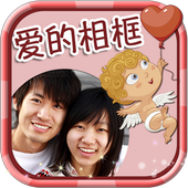 Chinese Love Photo Frames 3758