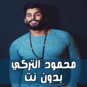 محمود التركي 2018 دون نت (مع الكلمات) 1.0012