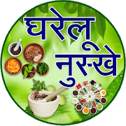 Gharelu Nuskhe in Hindi 1.1