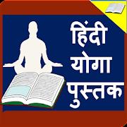 Yoga Book in Hindi l योगा जाणकारी हिंदी में 1.4