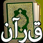 Quran Urdu اردوÓRION 273.0.0