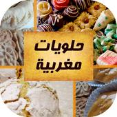 حلويات مغربية - Halawiyat 2.0.1